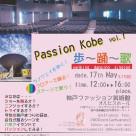 Passion KOBE vol !